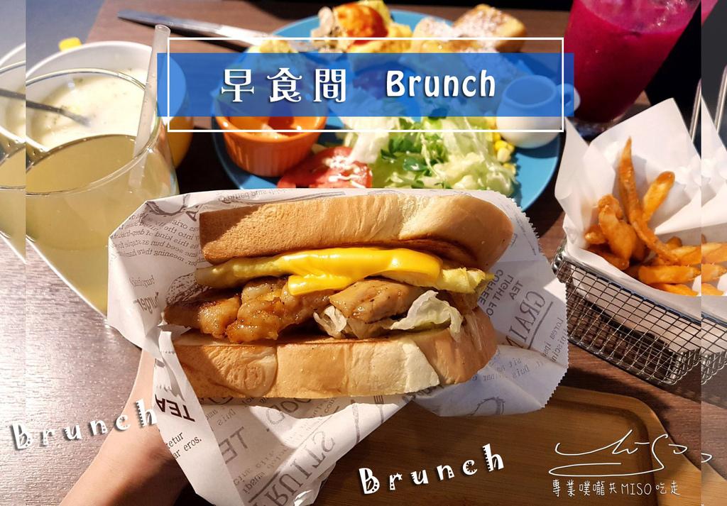 專業噗嚨共MISO吃走 早食間 信義安和早午餐 coverphoto.jpg