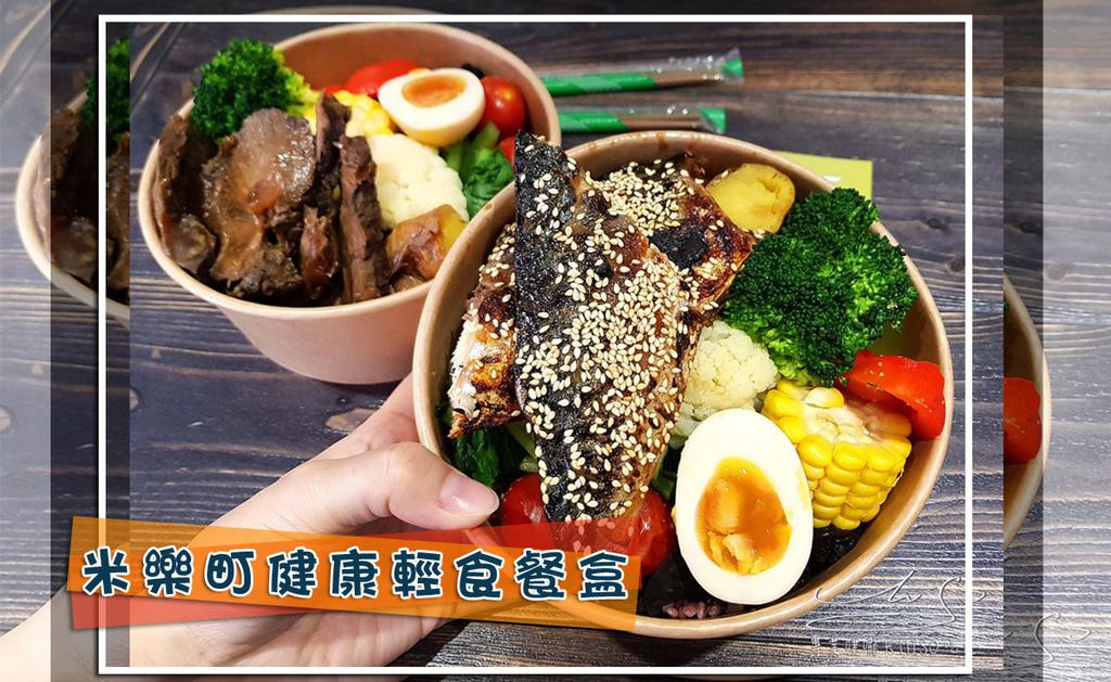 專業噗嚨共MISO吃走 米樂町健康輕食餐盒 台北健康餐盒  coverphoto.jpg