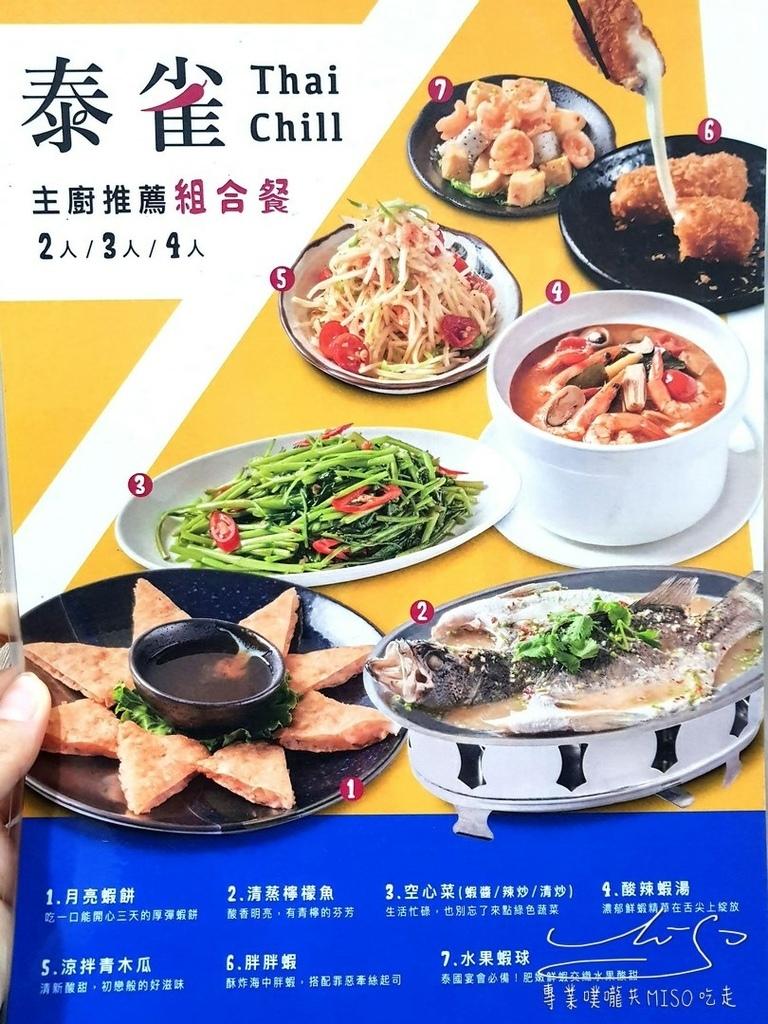 專業噗嚨共MISO吃走 泰雀Thai Chill 永和美食 永和泰式料理推薦 (2).jpg