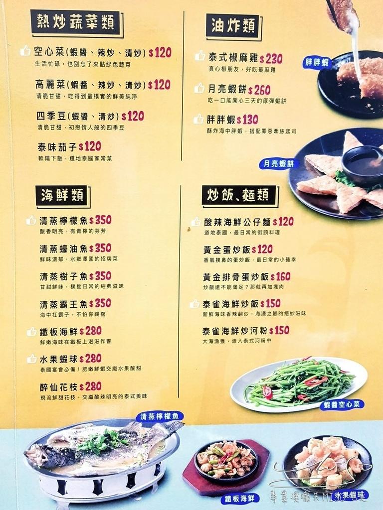 專業噗嚨共MISO吃走 泰雀Thai Chill 永和美食 永和泰式料理推薦 (5).jpg