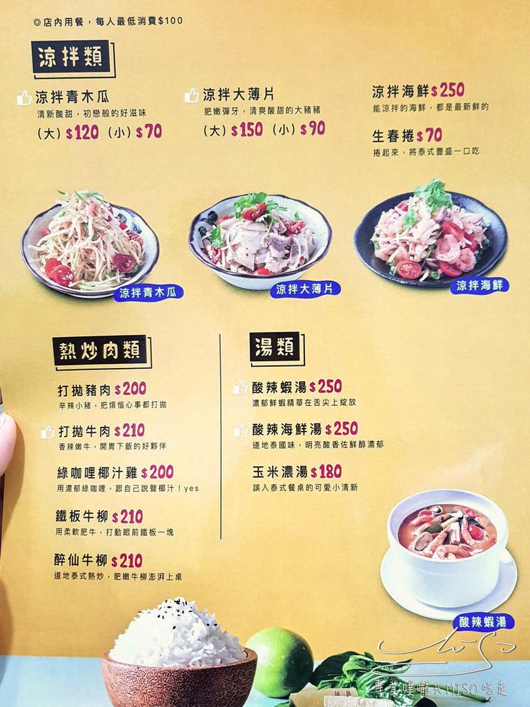 專業噗嚨共MISO吃走 泰雀Thai Chill 永和美食 永和泰式料理推薦 (4).jpg
