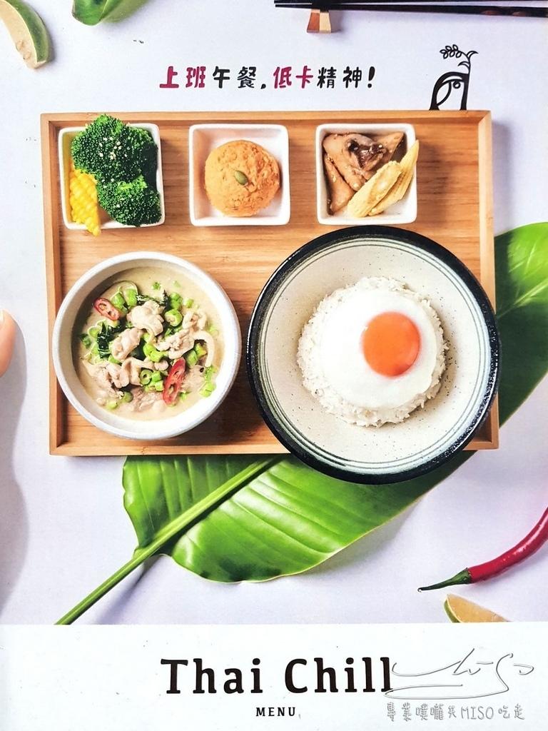 專業噗嚨共MISO吃走 泰雀Thai Chill 永和美食 永和泰式料理推薦 (3).jpg