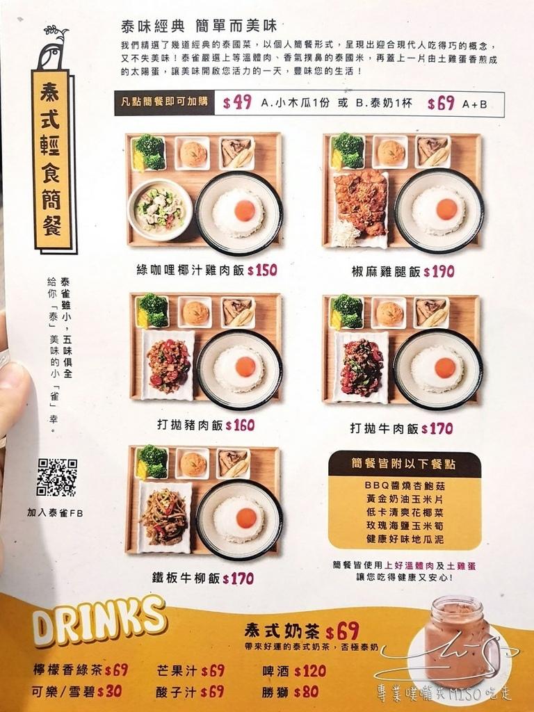 專業噗嚨共MISO吃走 泰雀Thai Chill 永和美食 永和泰式料理推薦 (6).jpg