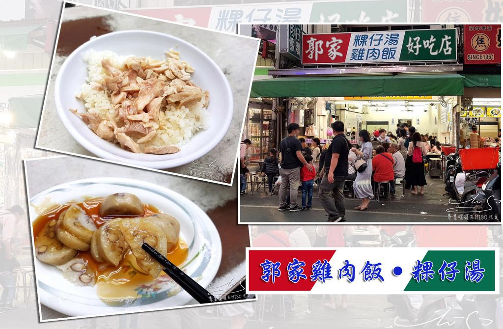 專業噗嚨共MISO吃走 郭家雞肉飯 嘉義雞肉飯推薦 coverphoto.jpg