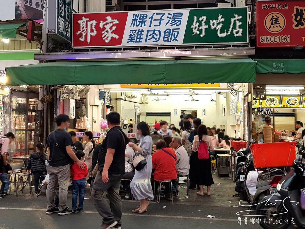 專業噗嚨共MISO吃走 郭家雞肉飯 嘉義雞肉飯推薦 (7).jpg