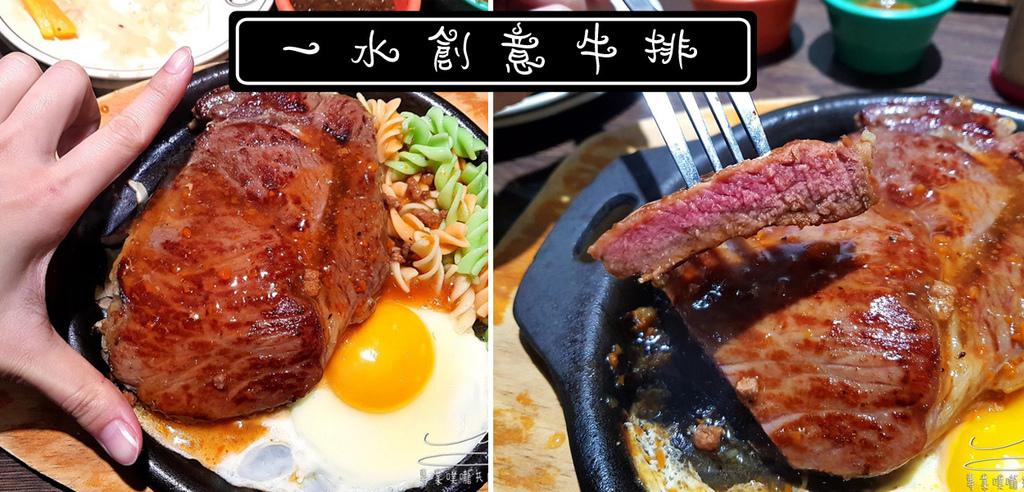一水創意牛排 中和美食 專業噗嚨共MISO吃走 coverphoto.jpg
