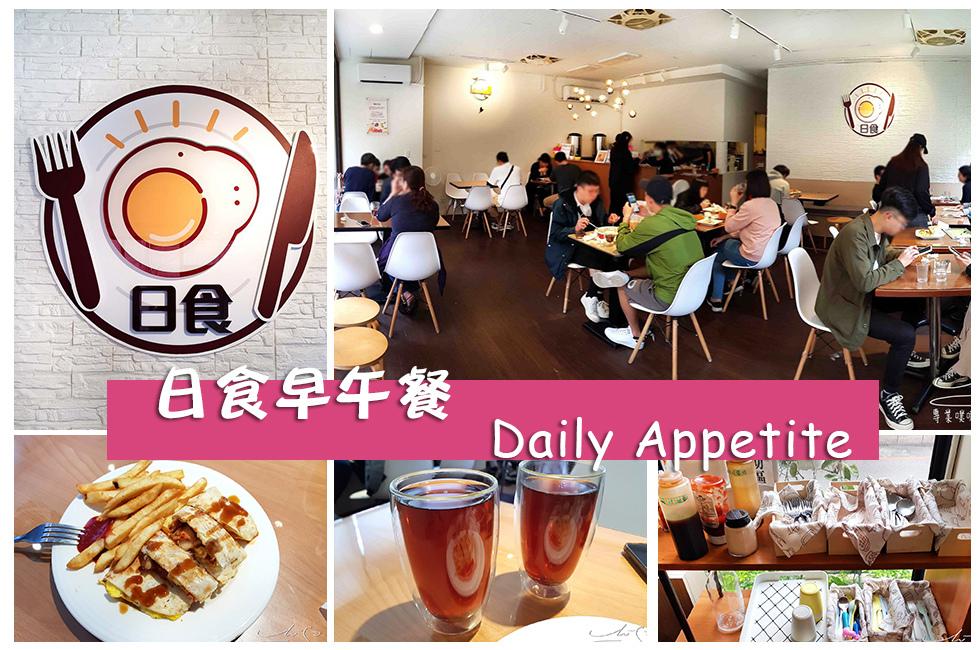 日食早午餐 Daily Appetite 中和早午餐 專業噗嚨共MISO吃走 coverphoto.jpg