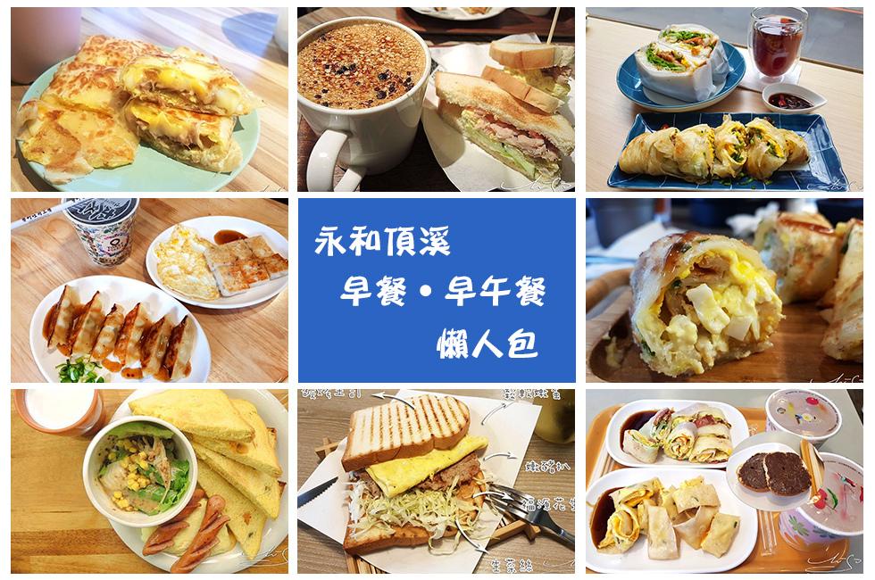 頂溪早午餐 懶人包 永和早午餐推薦 專業噗嚨共MISO吃走 coverphoto.jpg