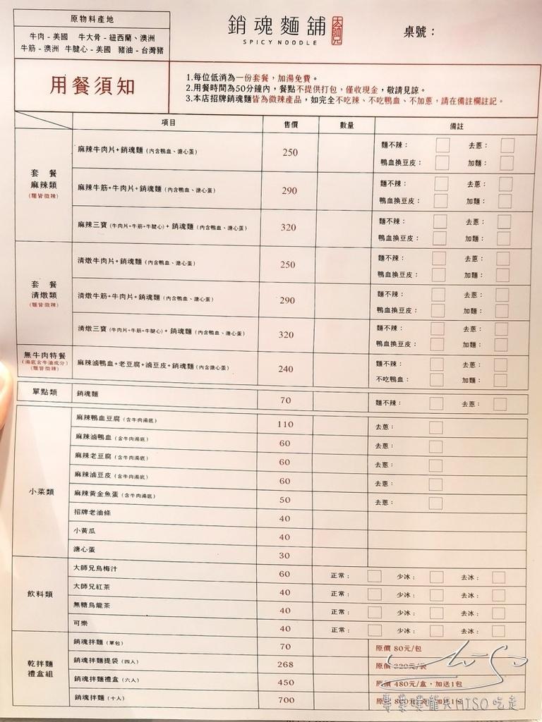 大師兄銷魂麵舖四號公園店 中永和美食 專業噗嚨共MISO吃走 (4).jpg