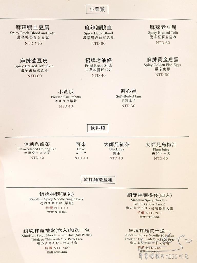 大師兄銷魂麵舖四號公園店 中永和美食 專業噗嚨共MISO吃走 (7).jpg
