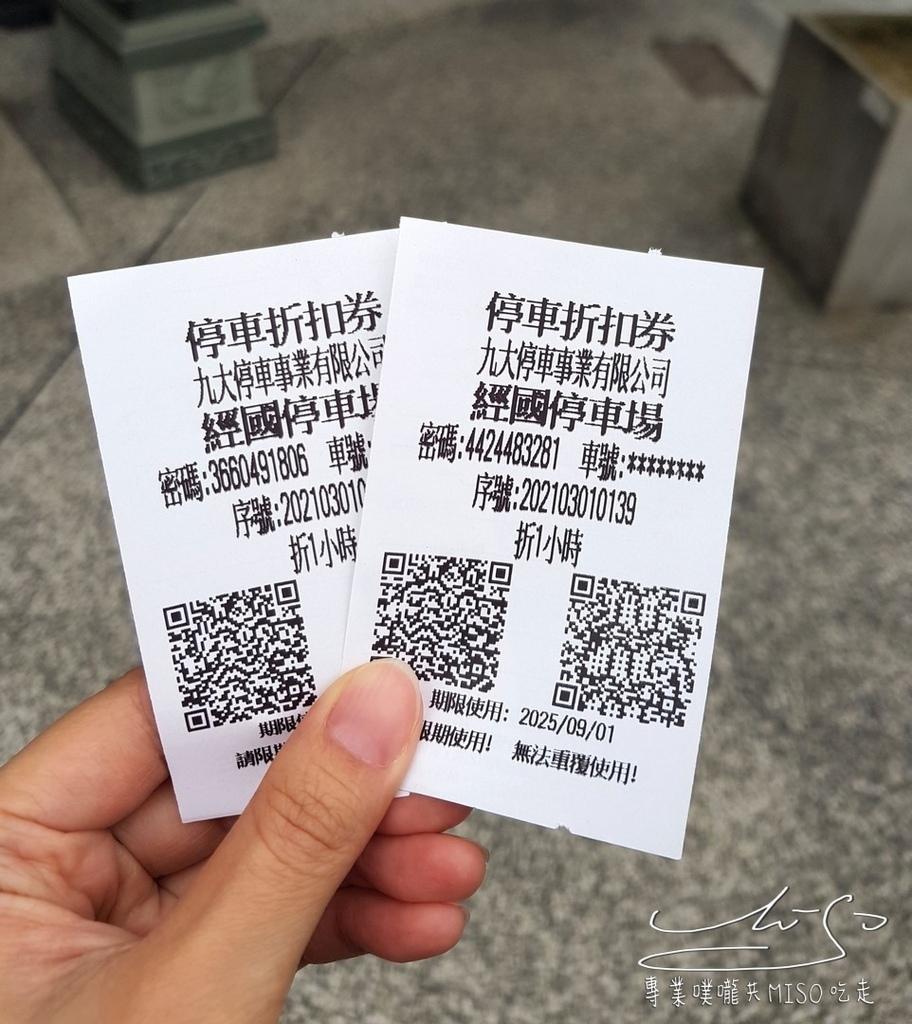 岩漿火鍋經國店 新竹美食 新竹火鍋推薦 專業噗嚨共MISO吃走 (43).jpg