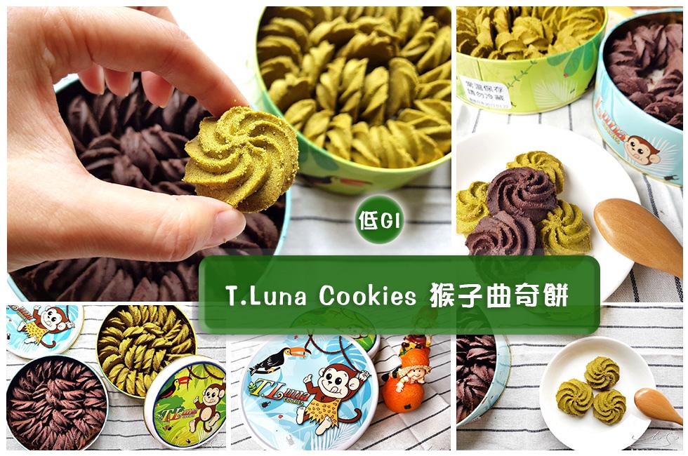 T.Luna Cookies 猴子曲奇餅 台中伴手禮 團購美食 宅配美食 專業噗嚨共MISO吃走 coverphoto.jpg