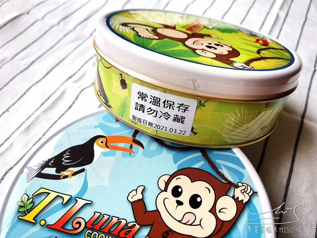 T.Luna Cookies 猴子曲奇餅 台中伴手禮 團購美食 宅配美食 專業噗嚨共MISO吃走 (4).jpg