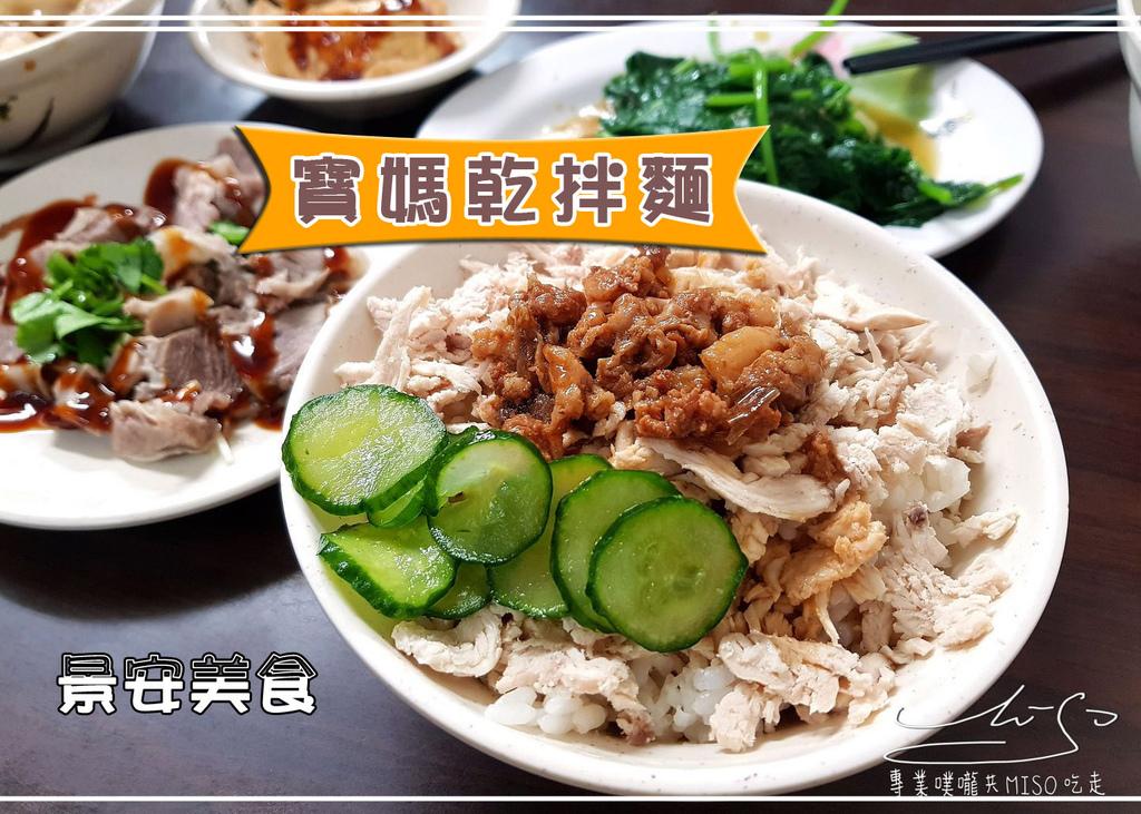 寶媽乾拌麵 中和美食 景安美食 專業噗嚨共MISO吃走 coverphoto.jpg