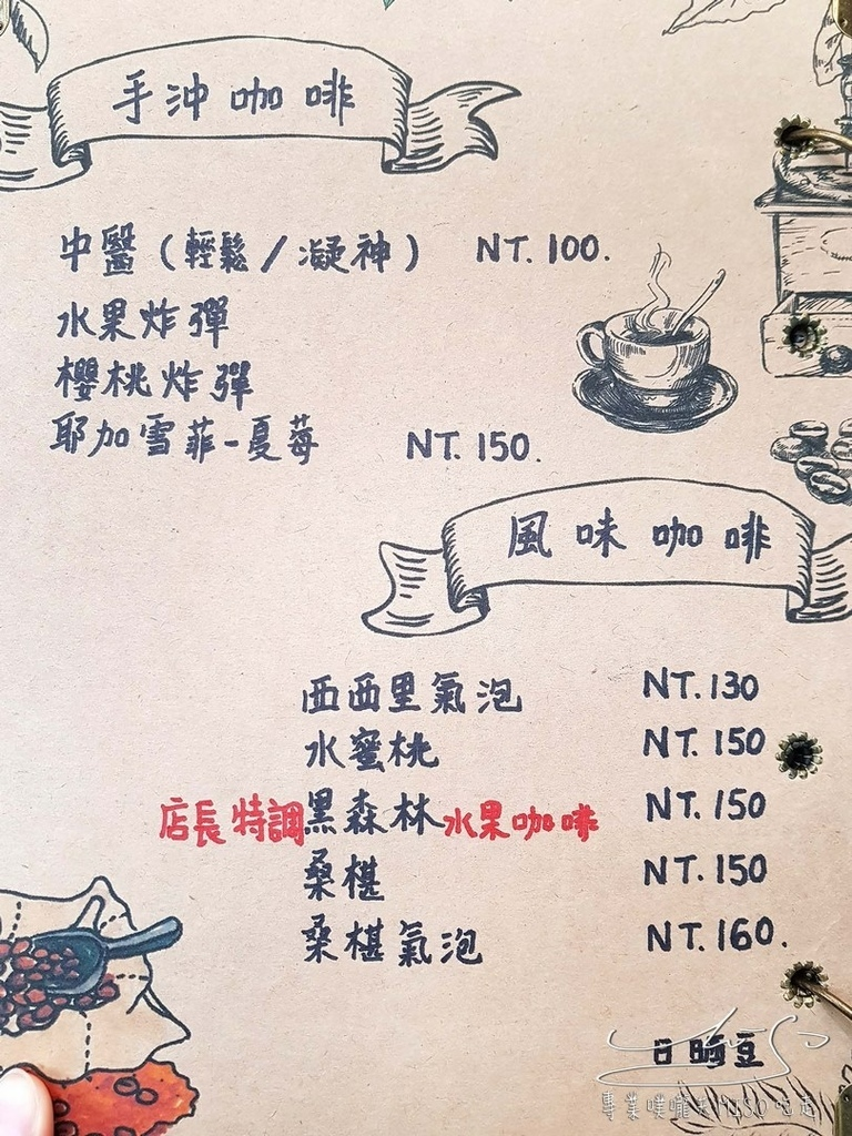 心靈咖啡食堂 板橋咖啡推薦 健康餐食 板橋美食 專業噗嚨共MISO吃走 (20).jpg