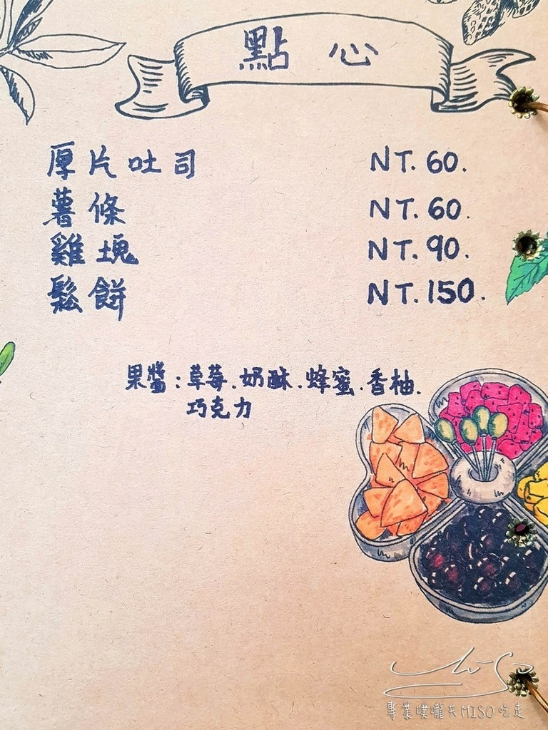 心靈咖啡食堂 板橋咖啡推薦 健康餐食 板橋美食 專業噗嚨共MISO吃走 (22).jpg