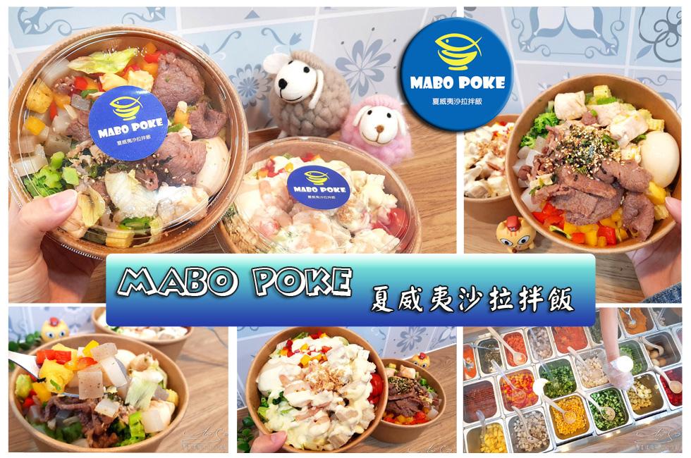MABO POKE 夏威夷沙拉拌飯 專業噗嚨共MISO吃走 coverphoto.jpg