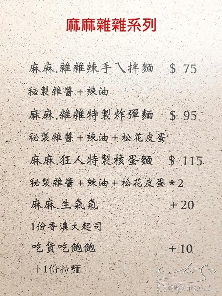 吃貨食宴室 最新資訊 高雄隱藏美食 專業噗嚨共MISO吃走  (5).jpg