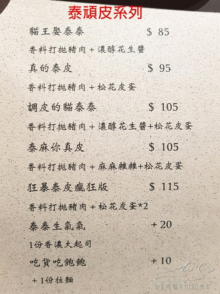 吃貨食宴室 最新資訊 高雄隱藏美食 專業噗嚨共MISO吃走  (7).jpg