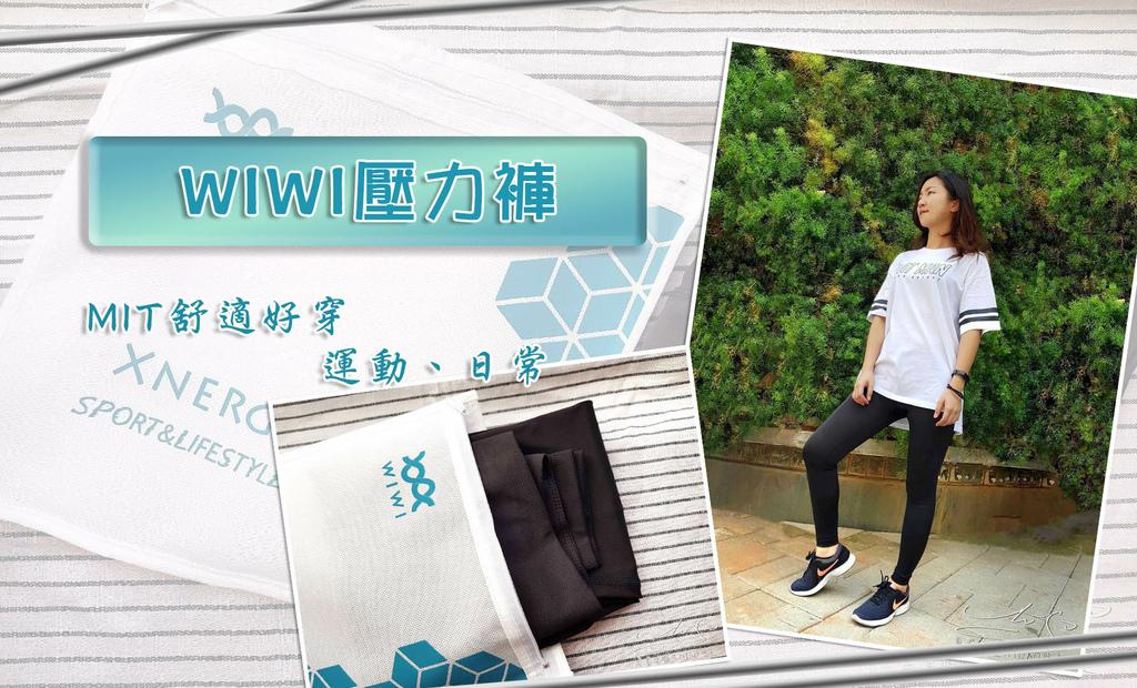 wiwi壓力褲 專業噗嚨共MISO吃走 coverphoto.jpg