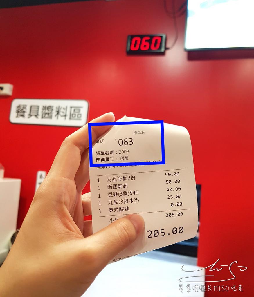 泰東泱 泰式酸辣燙 永春美食 專業噗嚨共MISO吃走 (40).jpg