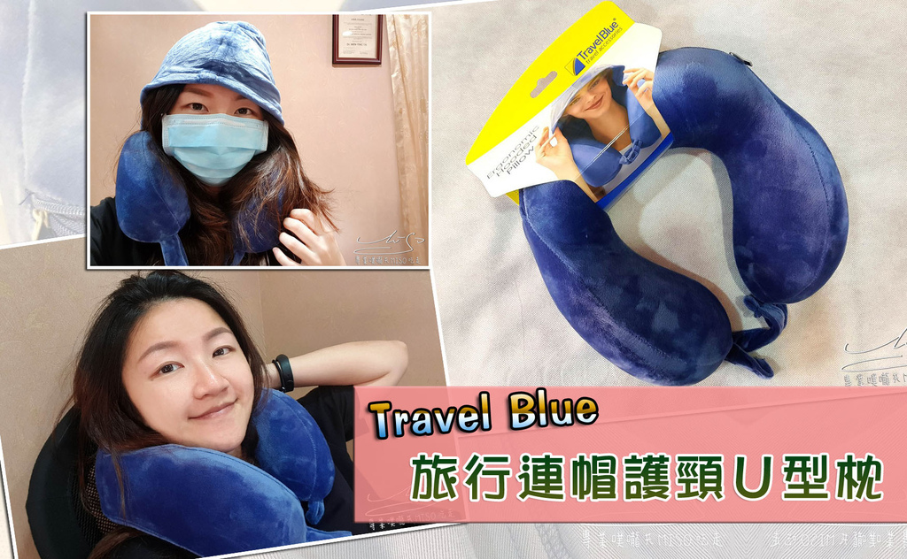 Travel Blue 頸枕推薦 專業噗嚨共MISO吃走coverphoto.jpg