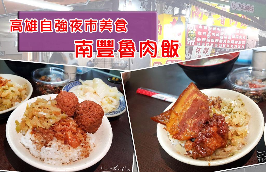 南豐此魯肉飯 專業噗嚨共MISO吃走 coverphoto.jpg