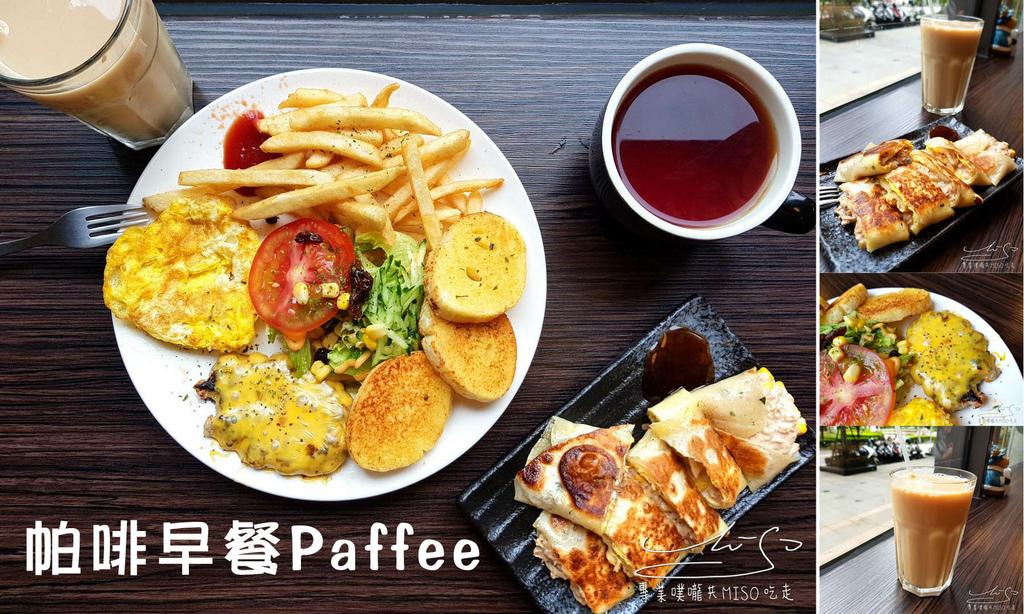 帕啡早餐Paffee 專業噗嚨共MISO吃走 coverphoto.jpg
