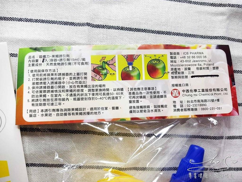 防蚊片防果蠅 (2).jpg