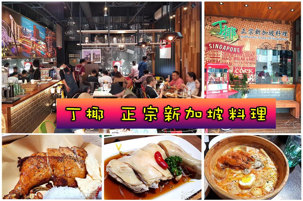 丁椰 正宗新加坡料理 專業噗嚨共MISO吃走 coverphoto.jpg