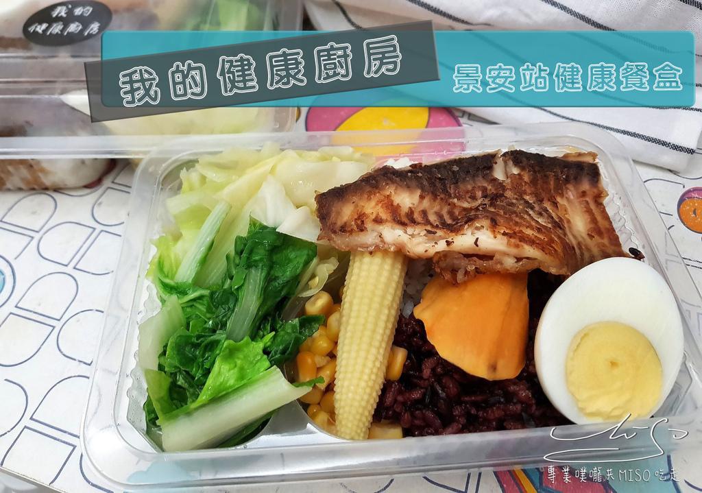 我的健康廚房 景安 南勢角 健康餐盒 專業噗嚨共MISO吃走 coverphoto.jpg
