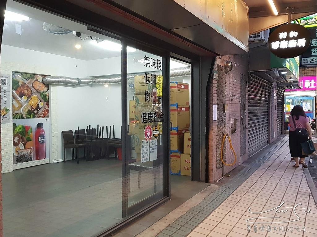 我的健康廚房 景安 南勢角 健康餐盒 專業噗嚨共MISO吃走 (1).jpg