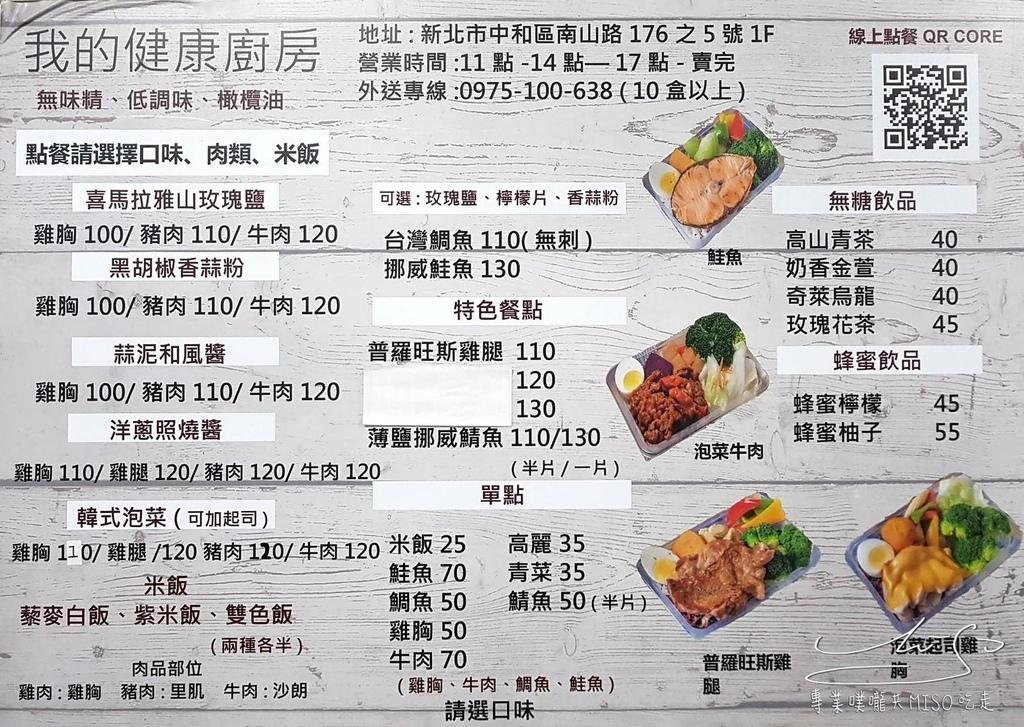 我的健康廚房 景安 南勢角 健康餐盒 專業噗嚨共MISO吃走 (3).jpg