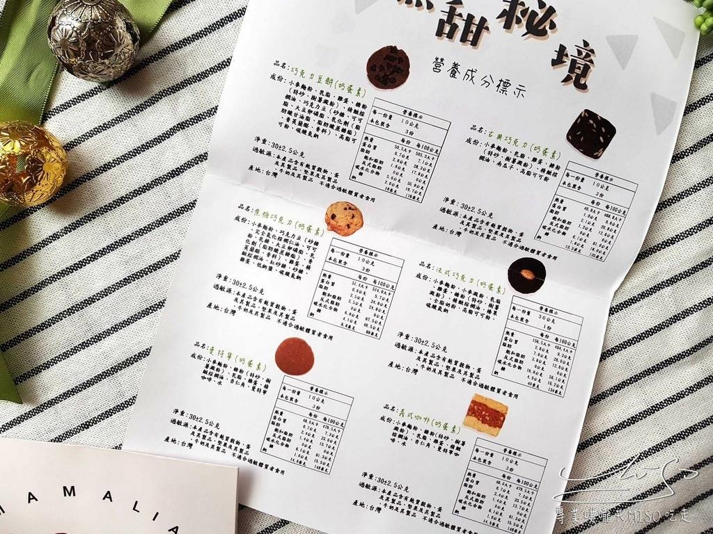 媽咪里啦手工餅乾 防疫宅宅包 專業噗嚨共MISO吃走 (7).jpg