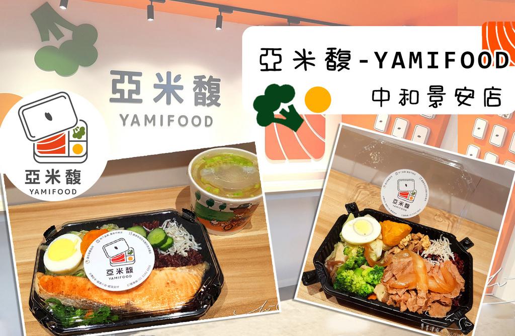 亞米馥-Yamifood 健康飲食新主張 中和景安店 中永和健康餐盒 專業噗嚨共MISO吃走 coverphoto.jpg