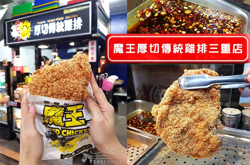 魔王厚切傳統雞排三重店 專業噗嚨共MISO吃走 coverphoto.jpg