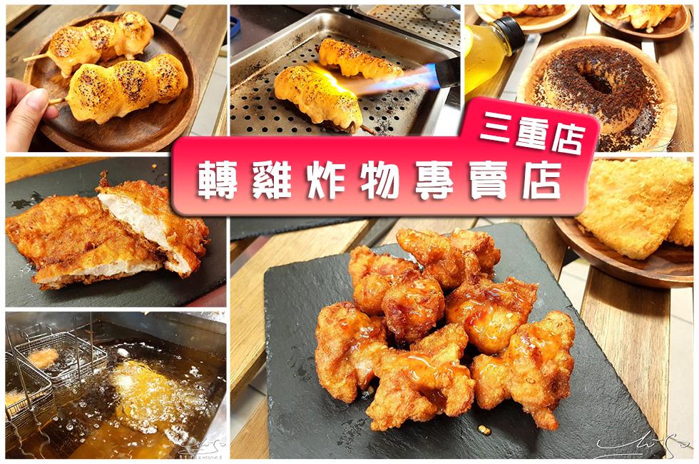 轉雞炸物專賣店三重店 專業噗嚨共MISO吃走.jpg
