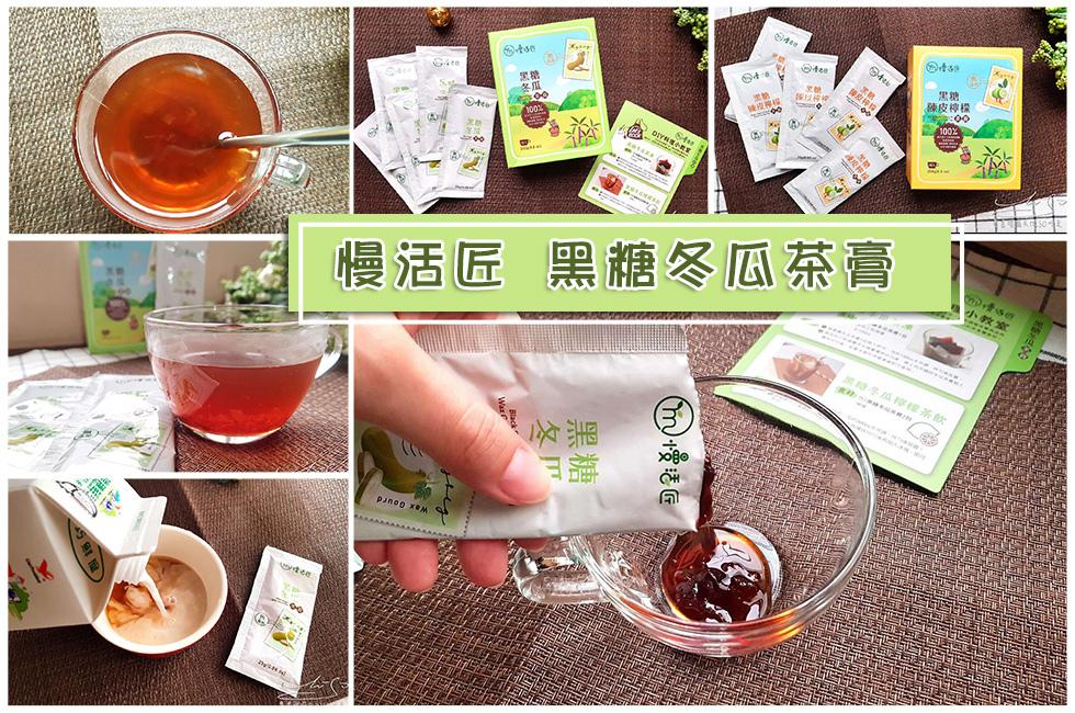 慢活匠 黑糖冬瓜茶膏 專業噗嚨共MISO吃走.jpg