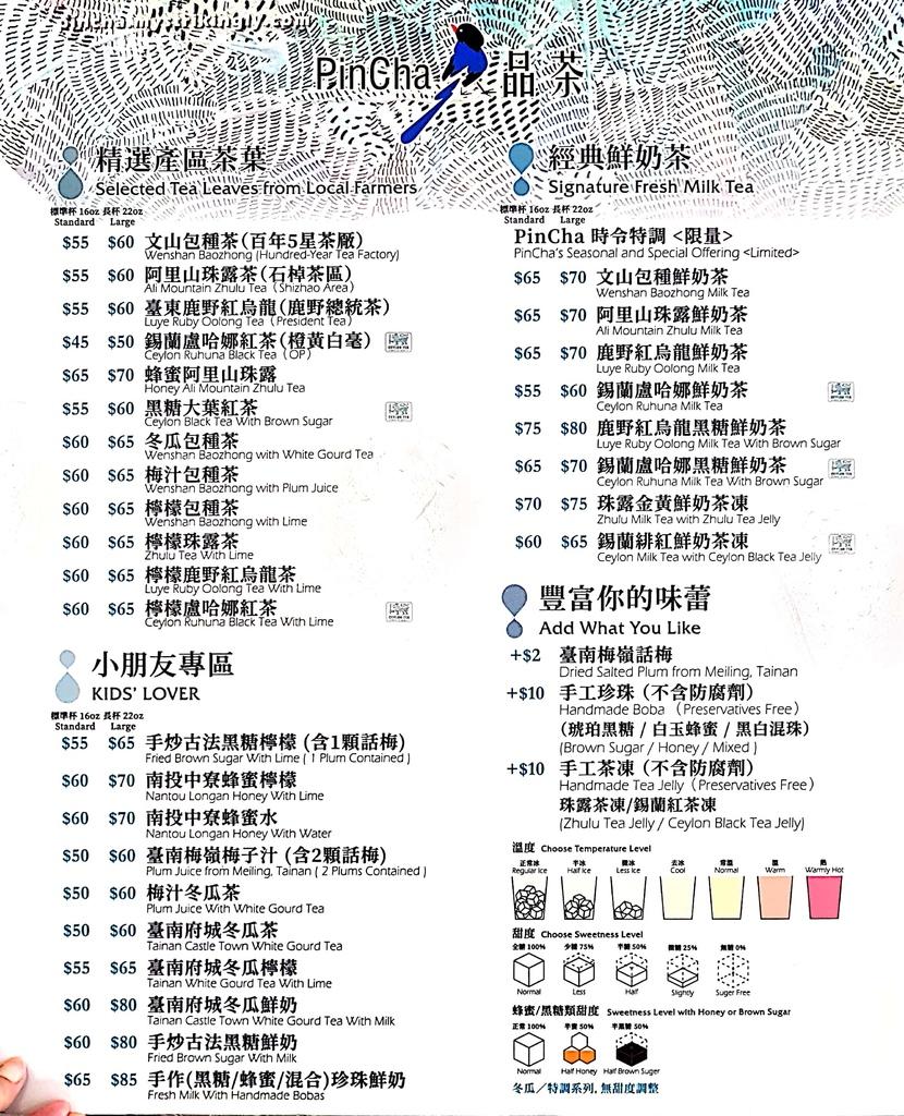 PinCha 品茶 東區飲料推薦 專業噗嚨共MISO吃走 菜單.jpg