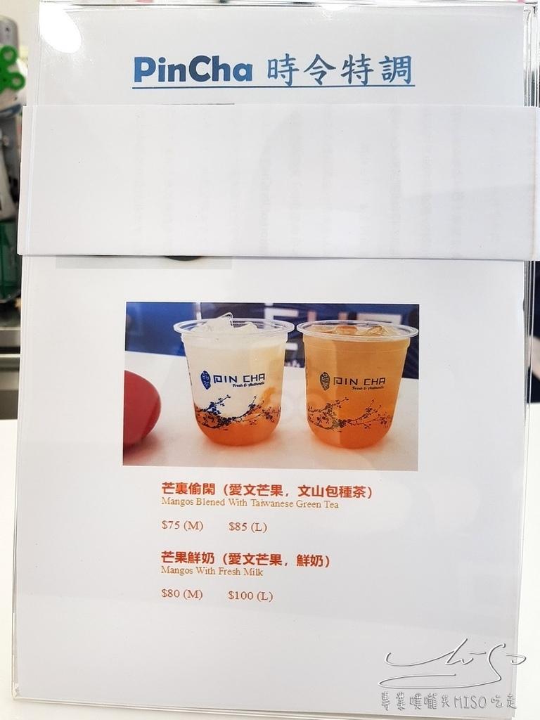 PinCha 品茶 東區飲料推薦 專業噗嚨共MISO吃走 (3).jpg
