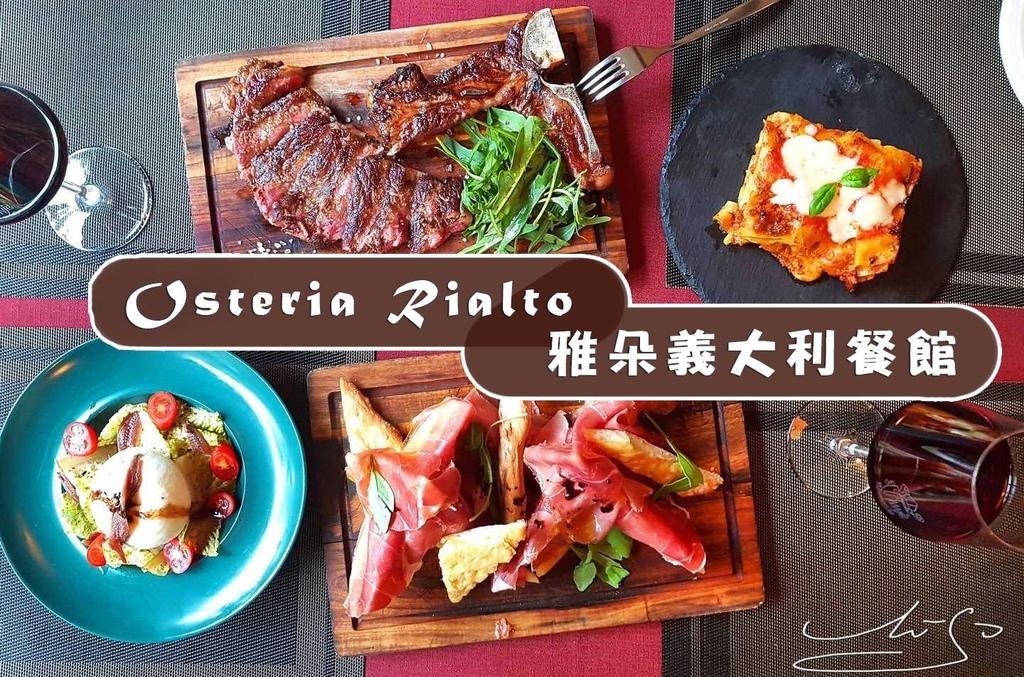 Osteria Rialto 雅朵義大利餐館 東區美食 專業噗嚨共MISO吃走 coverphoto.jpg