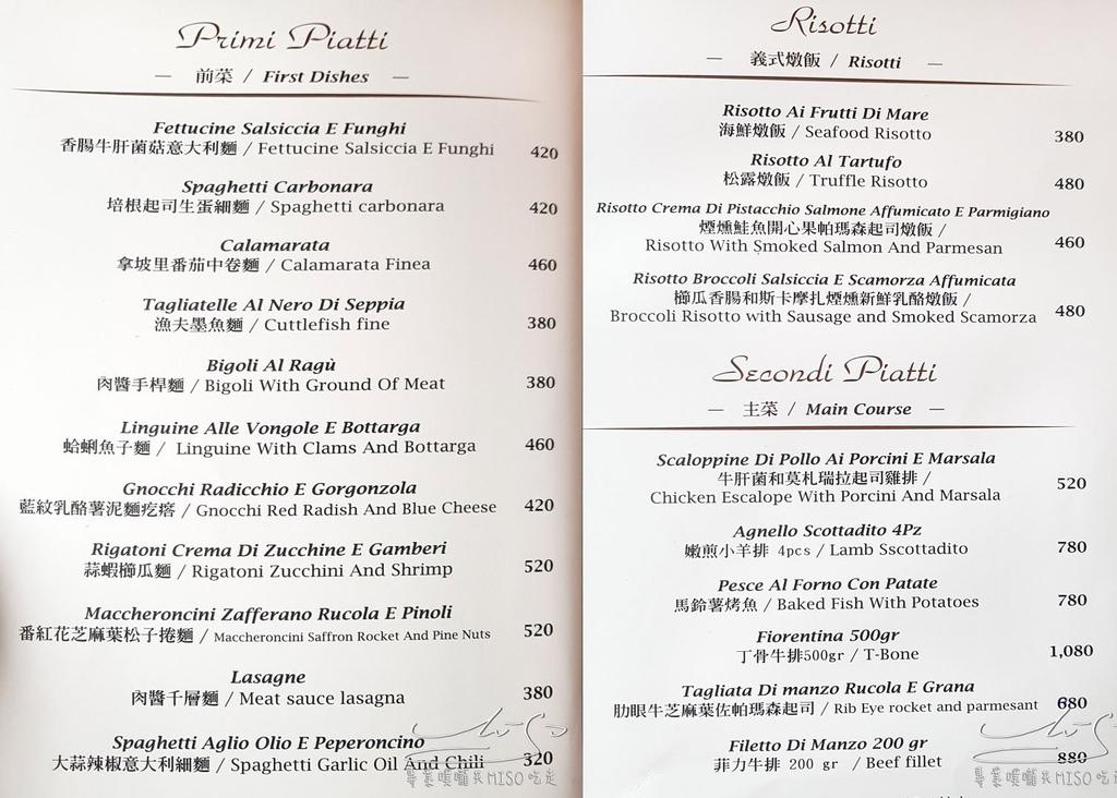 Osteria Rialto 雅朵義大利餐館 東區美食 專業噗嚨共MISO吃走 (3).jpg