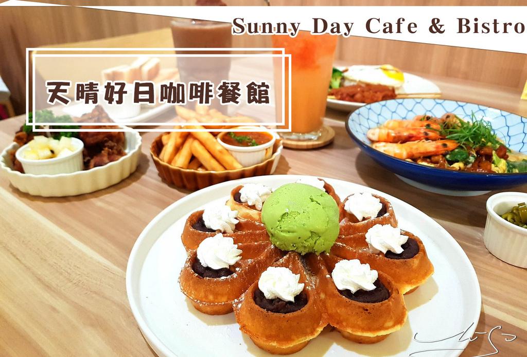 天晴好日咖啡餐館 Sunny Day Cafe %26; Bistro 板橋星馬料理 板橋美食推薦 專業噗嚨共MISO吃走 coverphoto.jpg