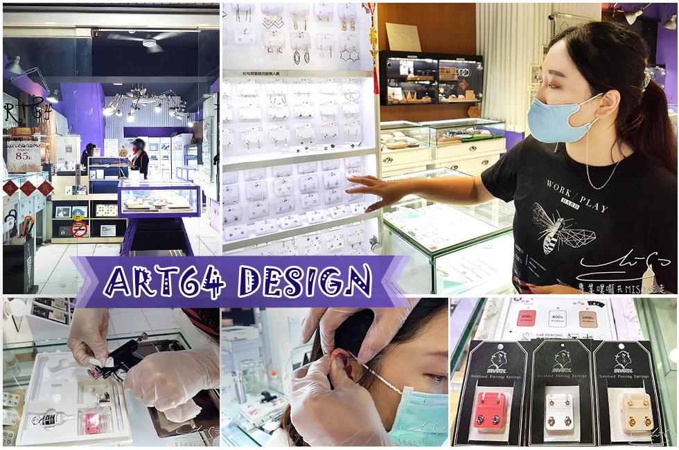 ART64 DESIGN - 耳洞穿刺服務 專業噗嚨共MISO吃走 coverphoto.jpg