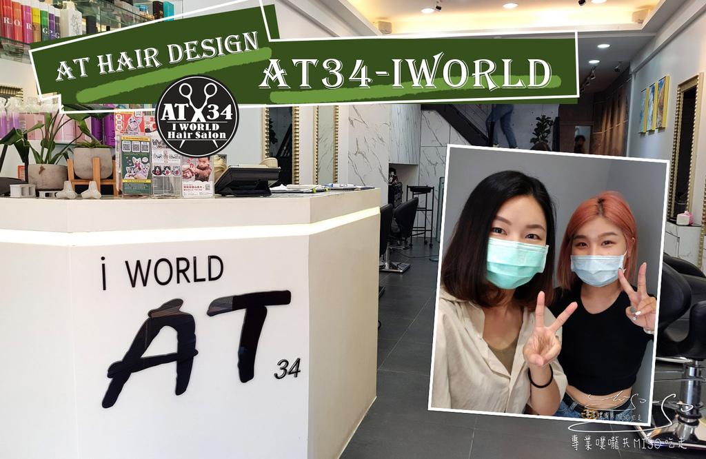 AT HAIR DESIGN-AT34-Iworld 蘆洲護髮推薦 專業噗嚨共MISO吃走 coverphoto.jpg