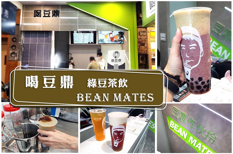 喝豆鼎綠豆茶飲Bean Mates 專業噗嚨共MISO吃走 coverphoto.jpg