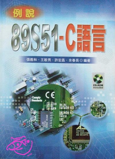 例說89s51-C語言 張義和 王敏男 許宏昌 余春長.jpg