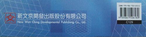 例說89s51-C語言 新文京開發出版 9789861506180.jpg