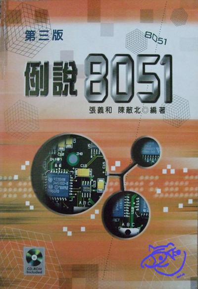 例說8051 第三版 張義和 陳敵北jpg.jpg