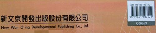 例說8051 第三版 新文京開發出版 9789861507521.jpg